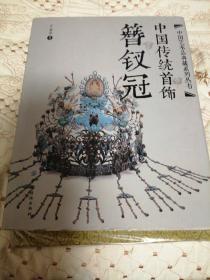 中国传统首饰:簪钗冠      签名本  C4