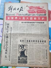解放日报1961年5月1日