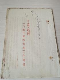 1953年晋中汾河水利资料《平遥县人民政府一九五三年度水利工作总结》一九五三年十月二十五日