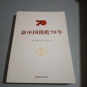 新中国税收70年