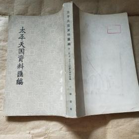 太平天国资料汇编 (第二册 上)