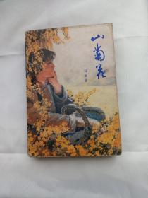 山菊花(下)内有彩图,馆藏!