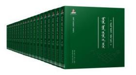 蒙古族古今文学精粹全20册