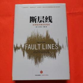 断层线(第二版):全球经济潜在的危机