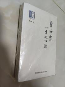 绝版好书  正版品佳曹汝霖一生之回忆