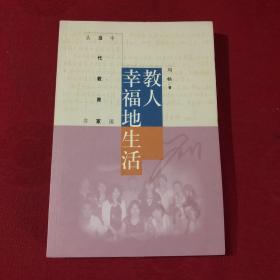 中国当代教育家丛书:教人幸福地生活