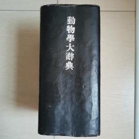 动物学大辞典(全一册民国版)