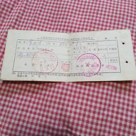 邯郸市第二棉纺织厂)在家起伙职工工种定量基本口粮通知单