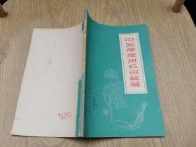 中医学常用名词解释(正版现货,内页干净完整)