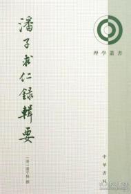 潘子求仁录辑要(理学丛书)