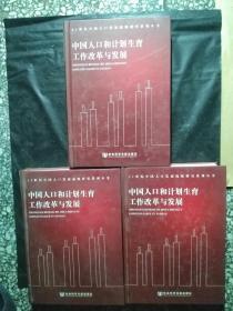 21世纪中国人口发展战略研究系列丛书:中国人口和计划生育工作改革与发展(上中下 附光盘一张)