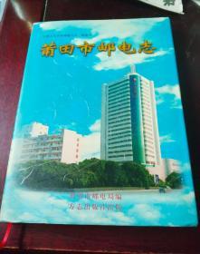 莆田市邮电志【硬精装带护封,1版1印,仅印1000册】