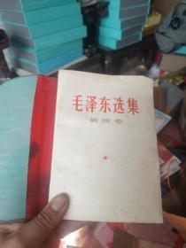 毛泽东选集  外皮麻面  少见