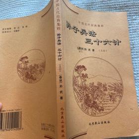 中国古代经典集粹