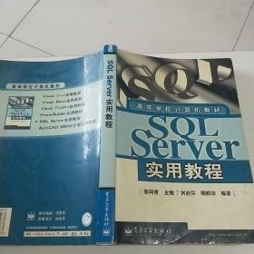 SQL Server实用教程