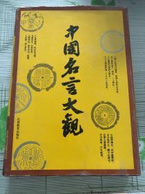 中国名言大观