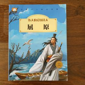 中国名人绘本故事·伟大的爱国诗人  屈原