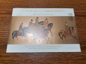 7.26【宋~丽人行古画邮票极限片明信片5枚全】