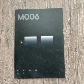 m006概率直播讲义v4.1.0版