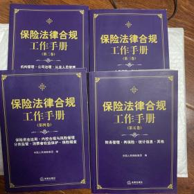 保险法律合规工作手册(第二三四五卷)