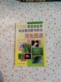 葱蒜类蔬菜病虫害诊断与防治原色图谱