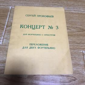 普罗科菲耶夫第三钢琴协奏曲