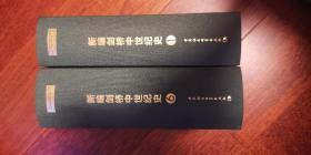新编剑桥中世纪史  第一卷 +第六卷(2册合售)