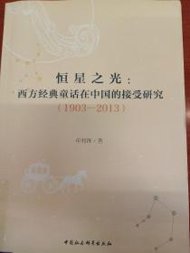 恒星之光:西方经典童话在中国的接受研究(1903-2013)