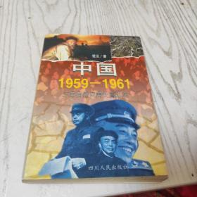 中国1959-1961:三年自然灾害长篇纪实