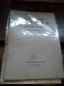 中华人民共和国商业部系统统一会计制度[会计事务处理办法]