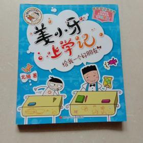 姜小牙上学记:给我一个好朋友(低年级注音读物)