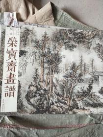 荣宝斋画谱古代部分