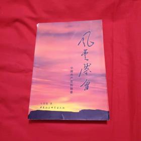 风云际会:中国共产党创始录