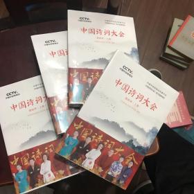 中国诗词大会:第四季(上下册)沒开封过
