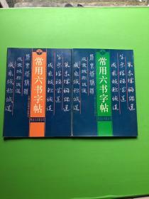 常用六书字帖(上下册 )