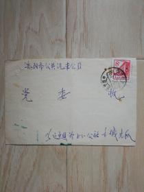 1966年 实寄封