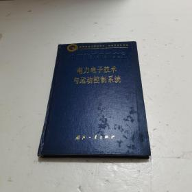 电力电子技术与运动控制系统  中国集成电路大全前外封有印印实物拍图片请看清图片再下单