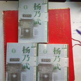 苏州评弹书目库:《杨乃武》第二辑(上、中、下册)