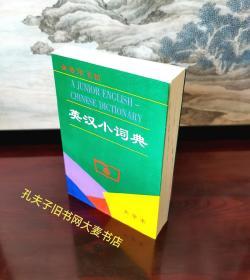 《英汉小词典(大字本)》商务印书馆
