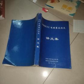 1998 电磁兼容论文译文集