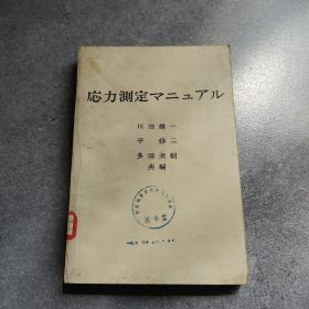 应力测定手册*
