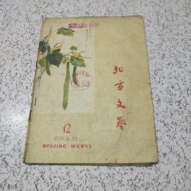 北京文艺1959年第12期