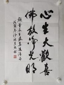 保真书画,中国佛教协会理事,天目山禅源寺方丈,中华禅画院院长,月照法师书法一幅,尺寸68×46cm。
