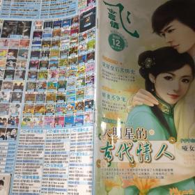 飞言情,2009.12