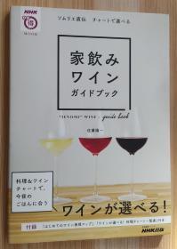 日文原版书 家飲みワインガイドブック ソムリエ直伝チャートで選べる 佐藤 陽一 (著)