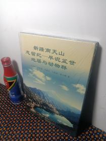 新疆南天山志留纪—早泥盆世地层与动物群