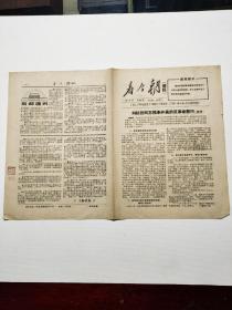 文革报纸,看今朝