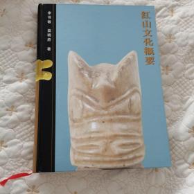 红山文化概要(硬精装,一版一印,仅印2000册)全新