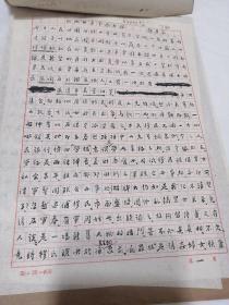 四川文史馆舒君实手稿(记成都草堂图书馆)