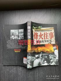 烽火往事:解放战争纪实